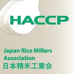 精米HACCPロゴマーク